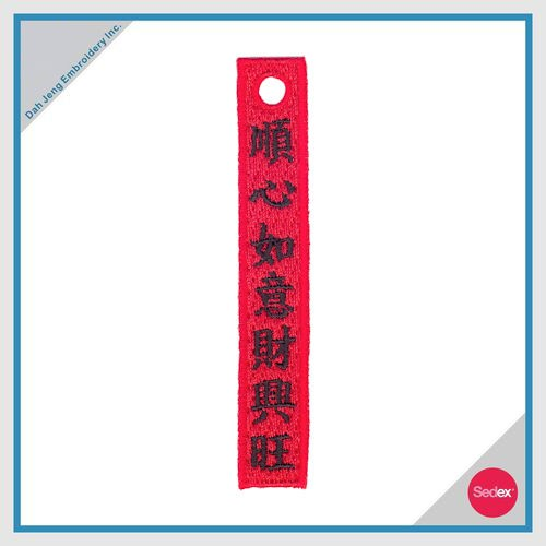 Chinese Embroidery Key Tag - 8