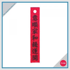 Chinese Embroidery Key Tag - 7