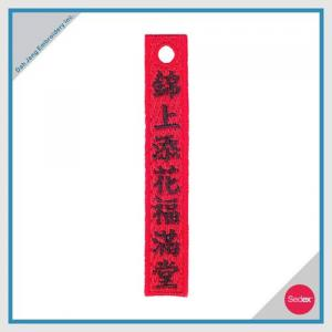 Chinese Embroidery Key Tag - 3